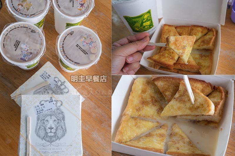 台湾台东街边小吃 明圭早餐店