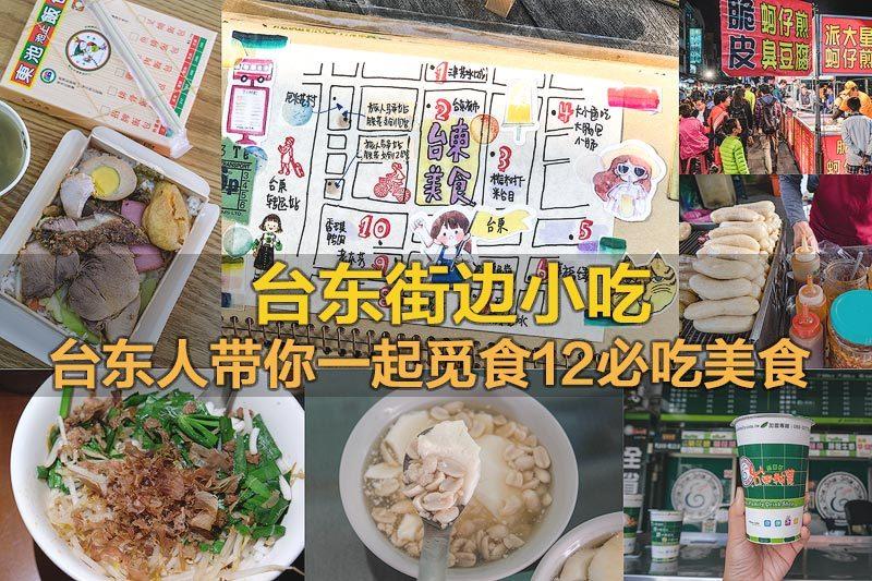 台东街边美食