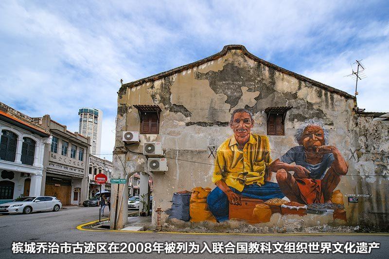 槟城被列为世界文化遗产