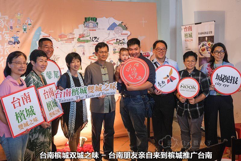 台南朋友亲自来到槟城推广台南旅游
