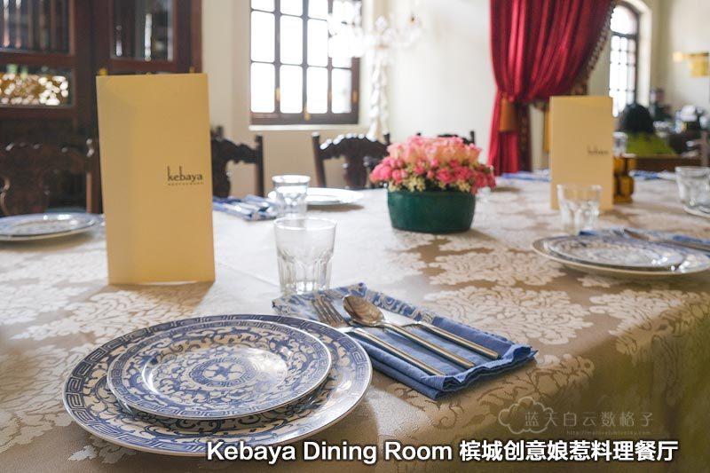 Kebaya Dining Room 在槟城观音亭后面