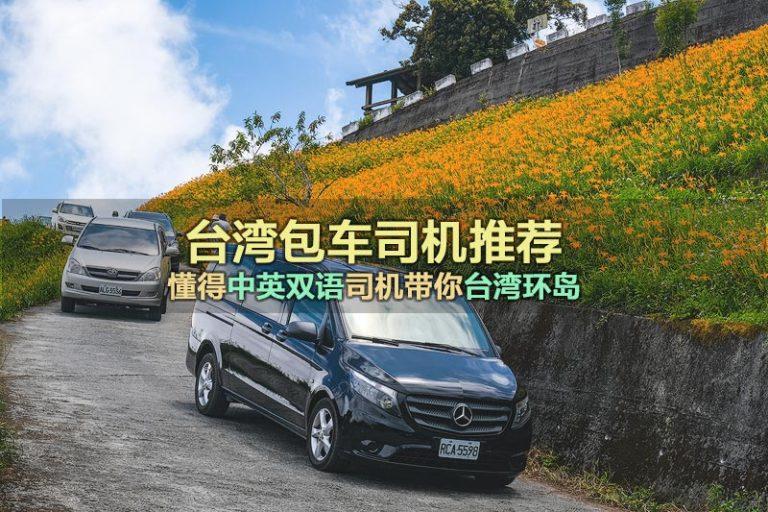 台湾包车司机