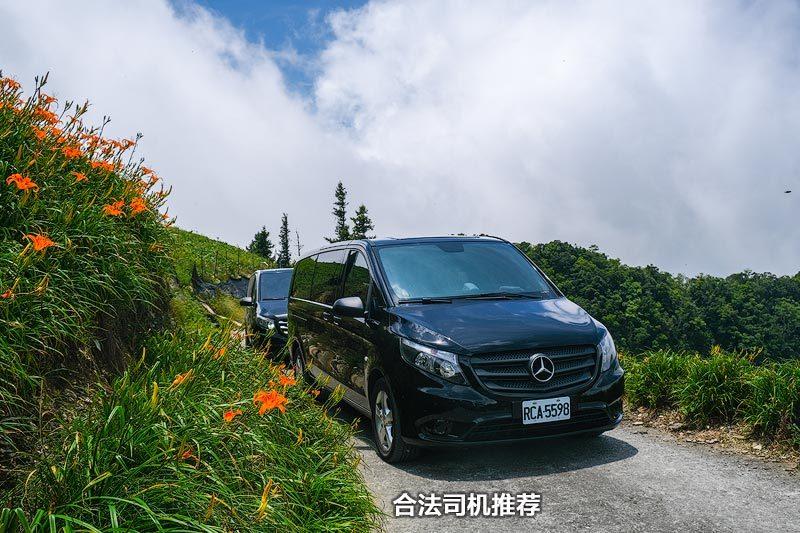 台湾合法包车司机报价包括旅游保险