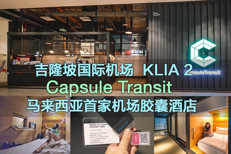 Capsule Transit KLIA2