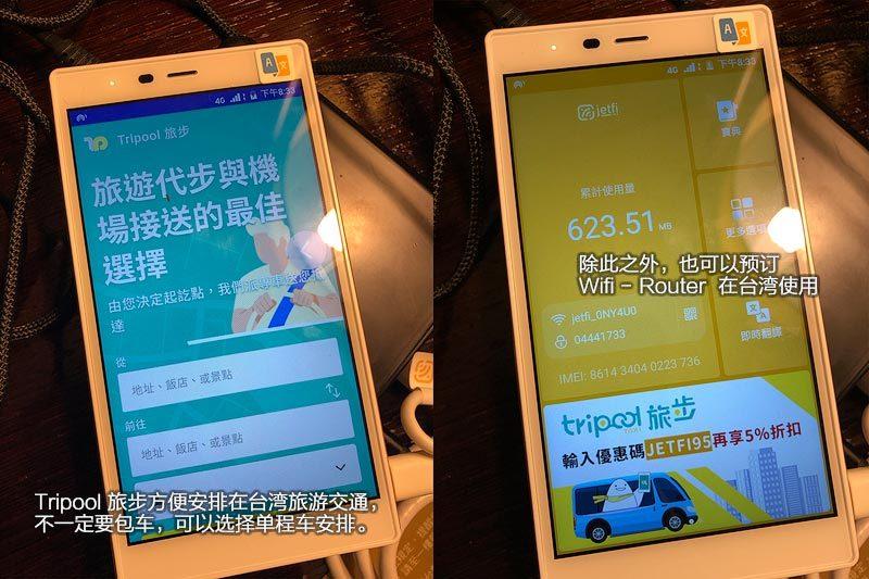 Tripool 旅步预订台湾内地单程轿车