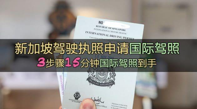 新加坡驾驶执照申请国际驾照