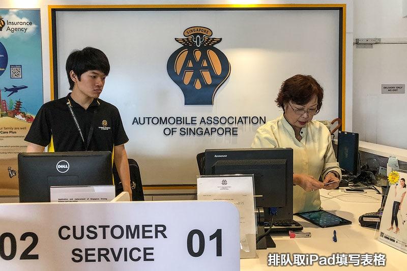 在AAS使用 ipad 填写国际驾照表格