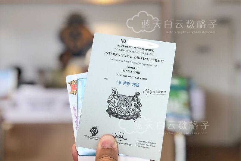 新加坡国际驾照有效期1年
