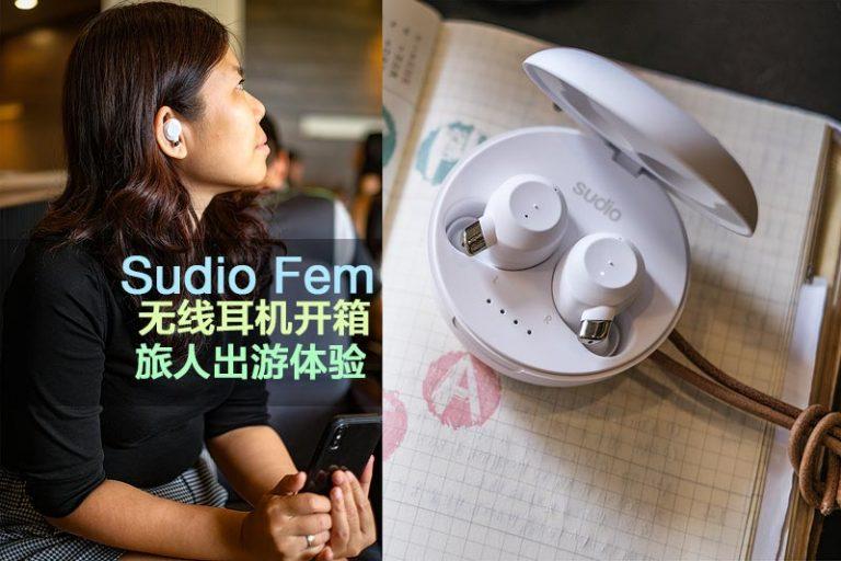 Sudio Fem 是 Sudio 在2019年12月推出新产品