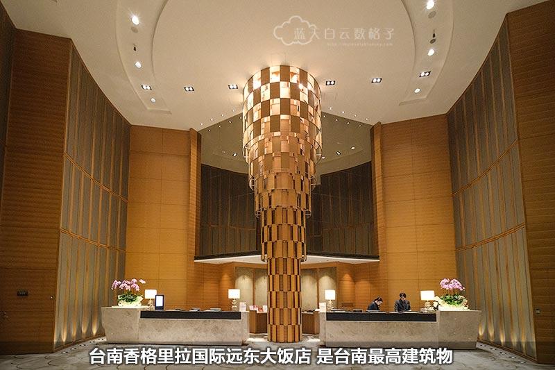 台南最高的建筑物 香格里拉远东国际大饭店
