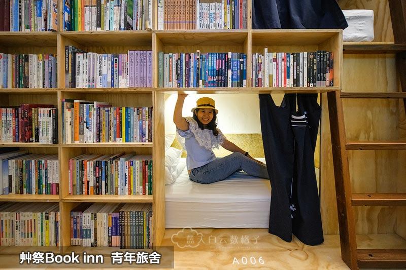 台南 艸祭 Book Inn