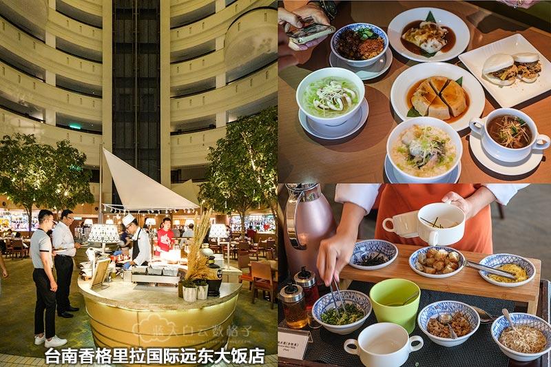 台南香格里拉远东国际大饭店提供台南美味小吃
