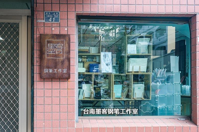 台南钢笔工作室 墨客