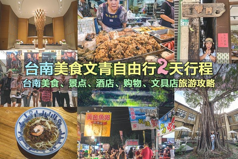 台南美食文青自由行2天