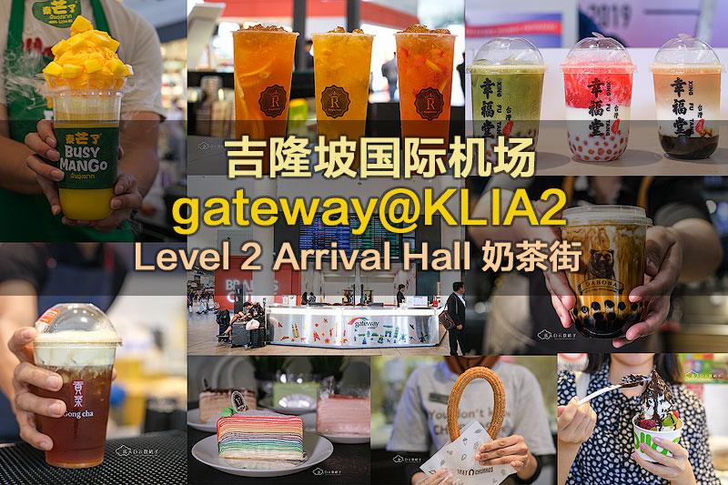 吉隆坡国际机场 Level 2 Arrival Hall 的Gateway@KLIA2 有奶茶街