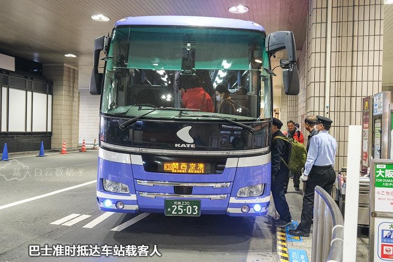 机场巴士在大阪站(梅田)上车