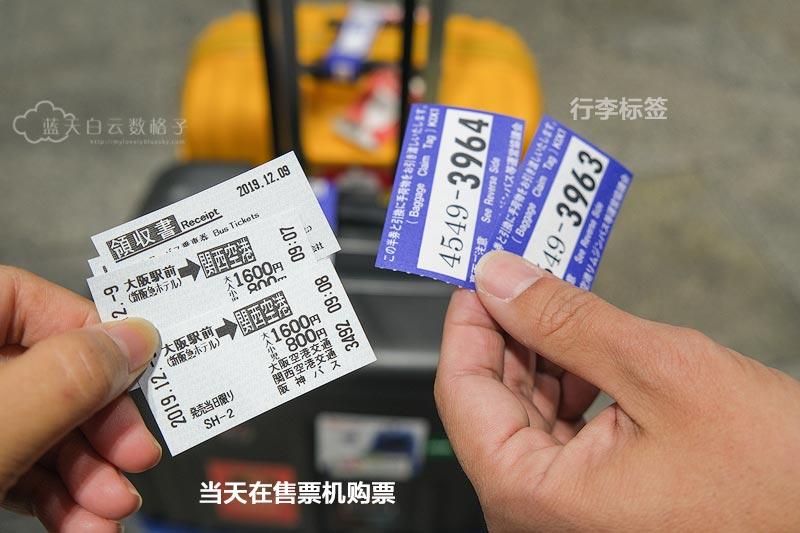 前往关西空港的机场巴士票只有当场购票