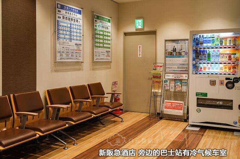 新阪急酒店的车站有冷气候车室