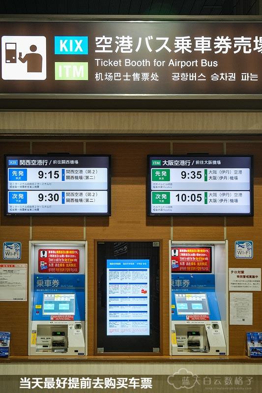 机场巴士前往关西空港的班次频密