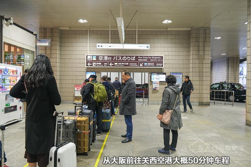 大阪前往关西空港车程50分钟