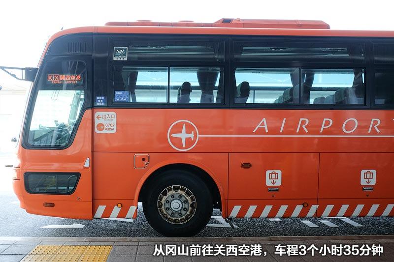 冈山也有机场巴士前往关西空港