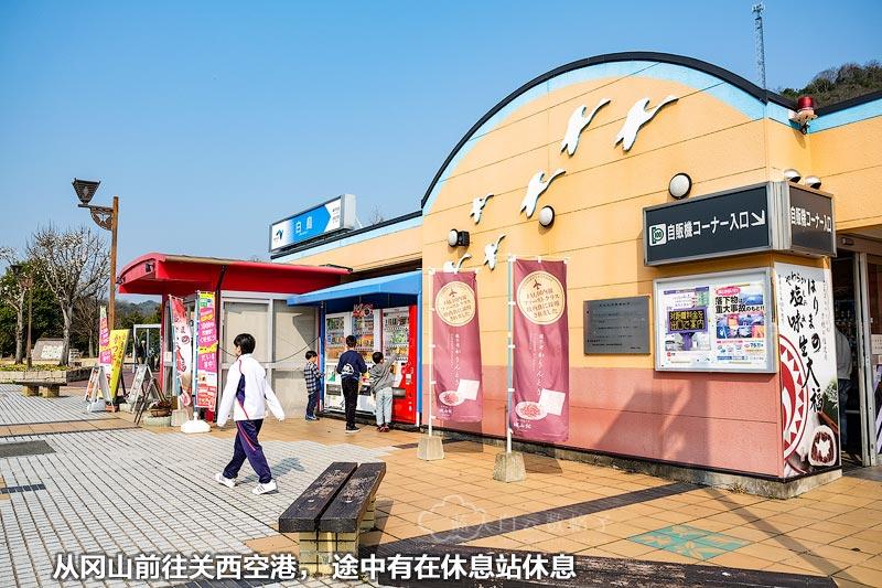 冈山前往关西空港长达 3个小时35分钟