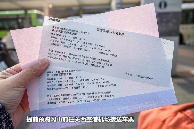 冈山前往关西空港的车资是4750円