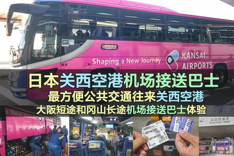 日本关西机场接送巴士 是最方便公共交通往来关西空港。
