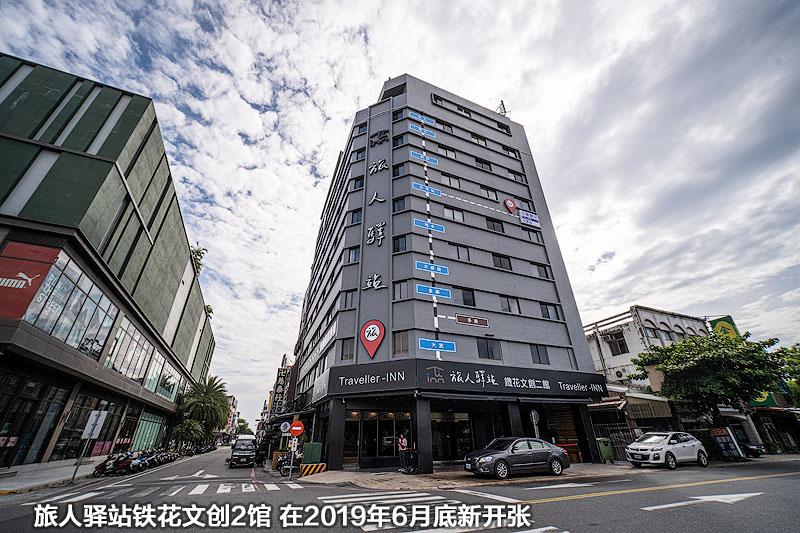 旅人驿站铁花文创二馆坐落在台东市区