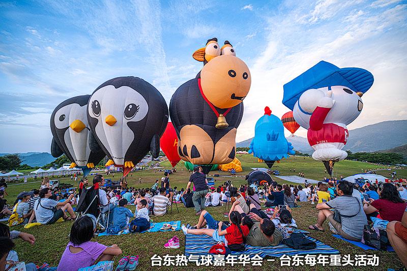 台东热气球嘉年华会是台湾暑假最热门活动
