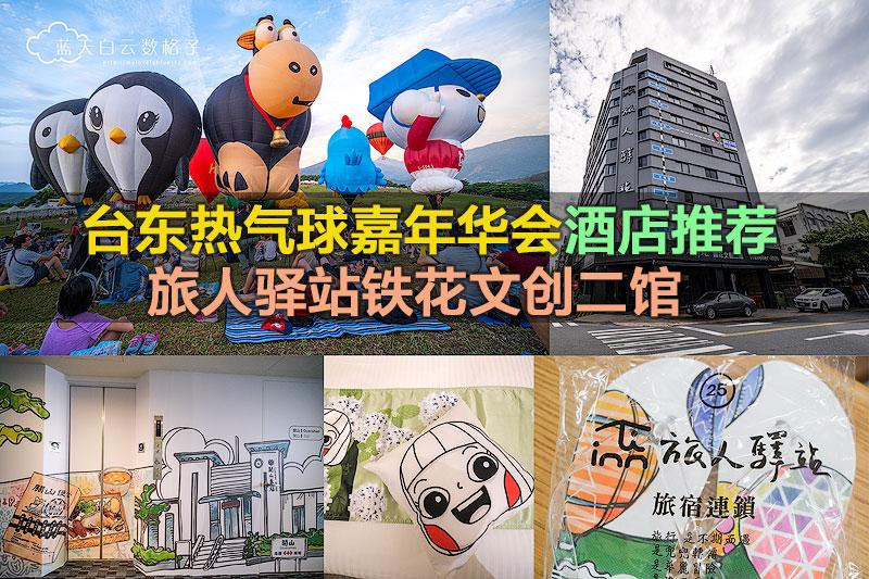 台东鹿爷每年6月底到8月中举办台东热气球嘉年华
