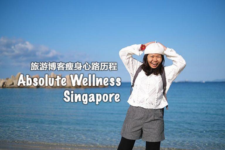旅游博客瘦身心路历程 · Absolute Wellness Singapore