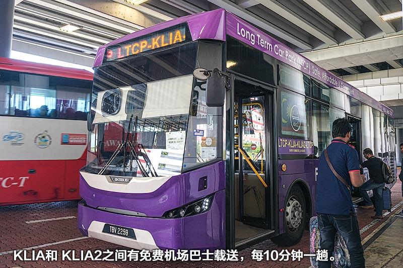 KLIA2免费机场巴士