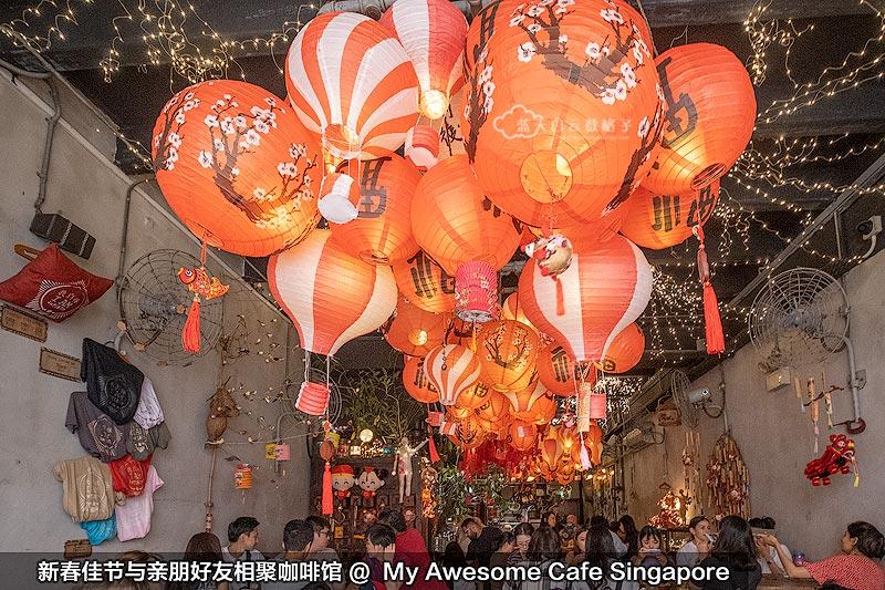 新加坡网红打卡咖啡馆 My Awesome Cafe