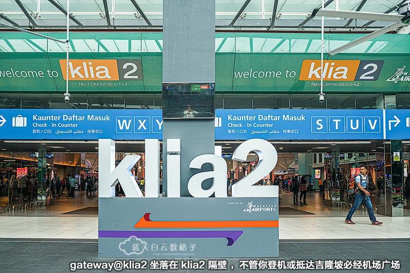 吉隆坡国际机场  klia2