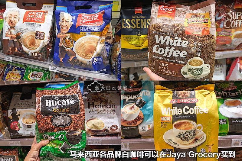 亚发白咖啡、益昌白咖啡、Super 白咖啡