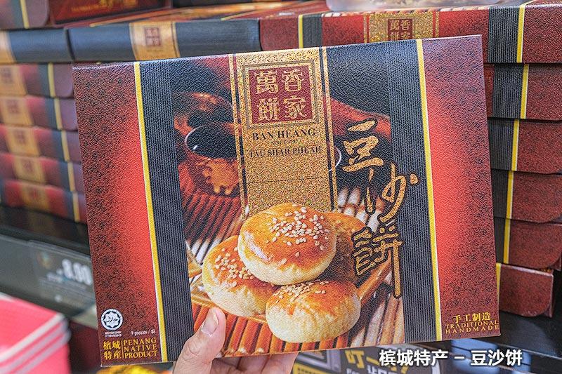 万香豆沙饼