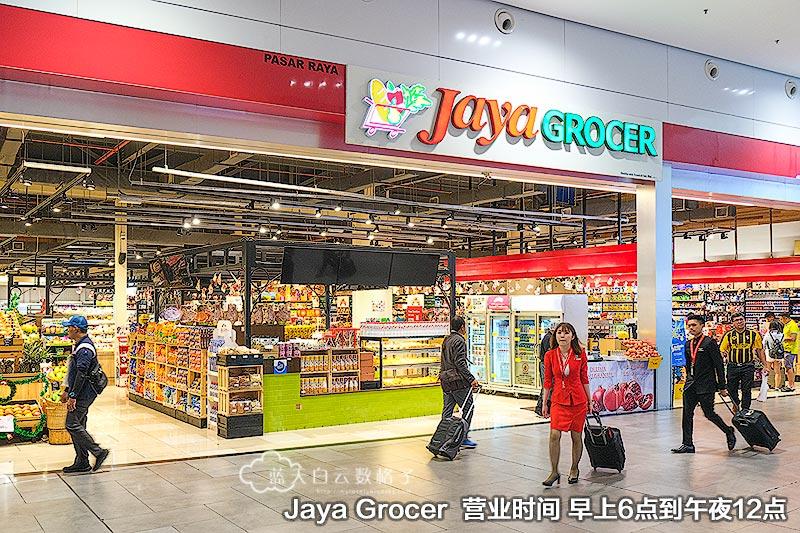 gateway@klia2 Jaya Grocer