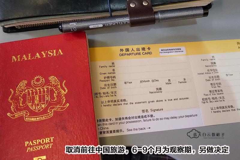 中国旅游要暂缓,目前至少6-9个月观察期,再做决定