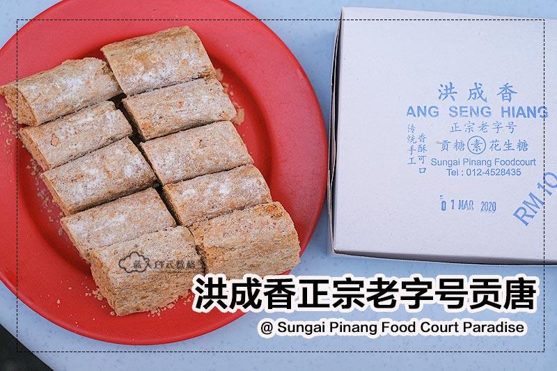 洪成香老字号贡糖
