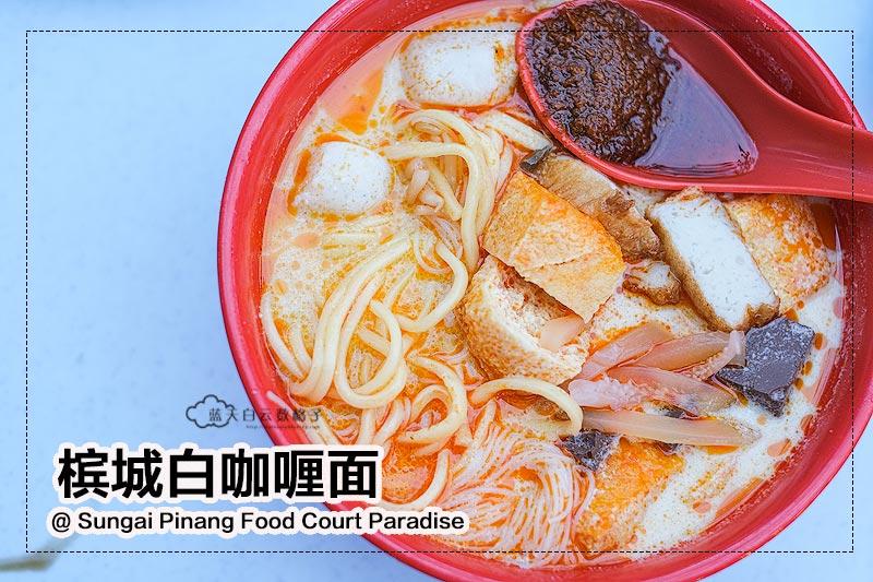 槟城白咖喱面随着The Ramen Rater 评价MyKuali 白咖喱面为最辣的即食面