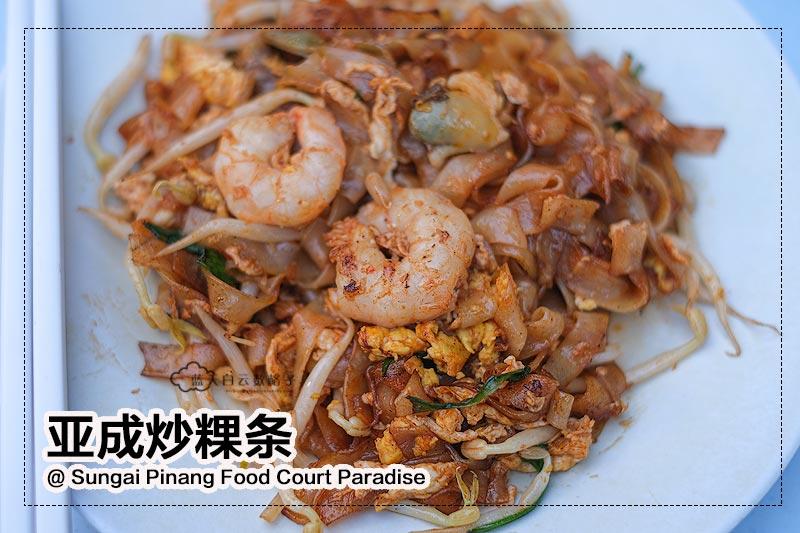 炒粿条是槟城不可错过的美食