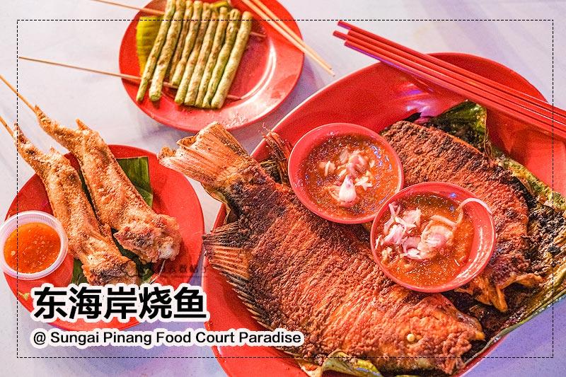 东海岸烧鱼是 Sungai Pinang Food Court.最红摊位