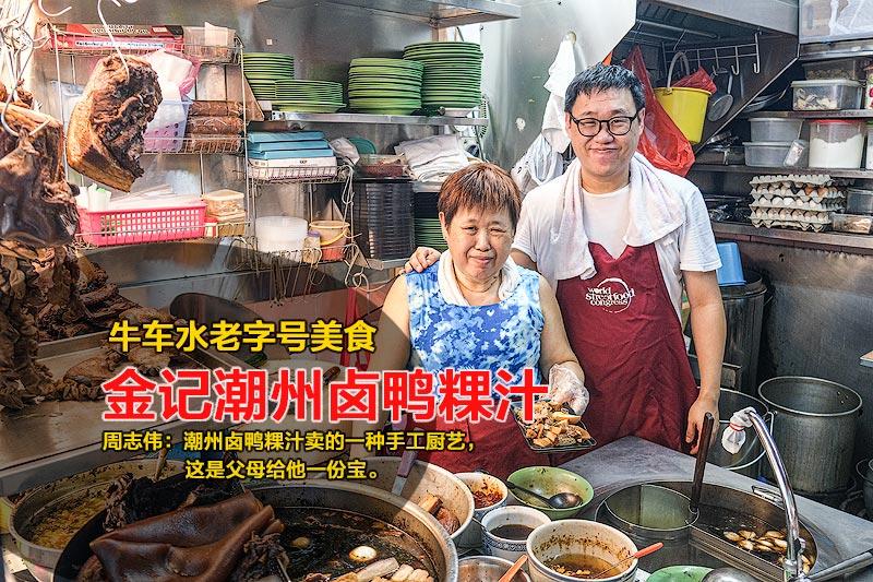 新加坡牛车水老字号 美食:金记潮州卤鸭粿汁