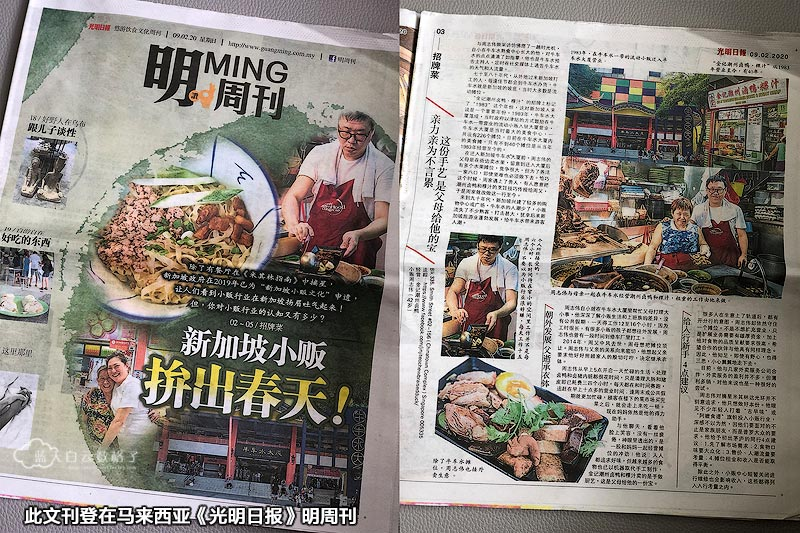 新加坡小贩拼春天 - 牛车水金记潮州卤鸭粿汁