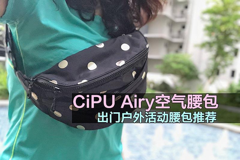 CiPU Airy空气腰包