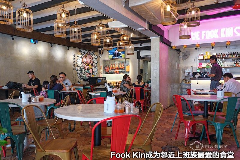 FooK Kin 成为了SOmerset知名烧腊店