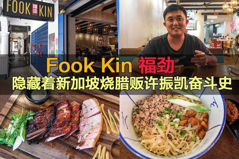 Fook Kin 福劲