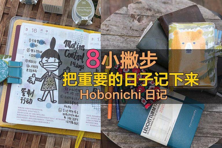 Hobonichi 日记 · 8小撇步把重要的日子记下来