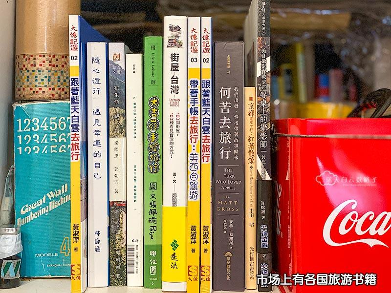 阅读旅游书